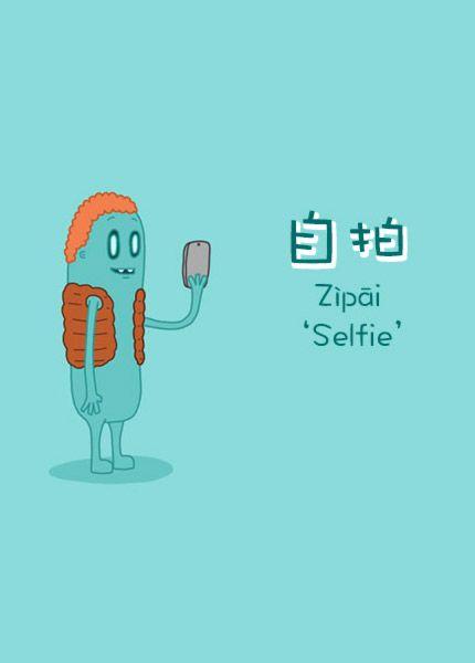 """Selfie"" | Chinese"