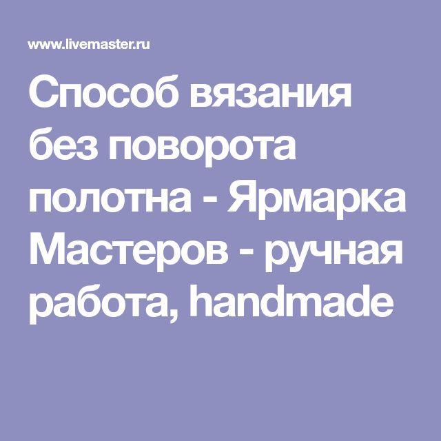 Способ вязания без поворота полотна - Ярмарка Мастеров - ручная работа, handmade