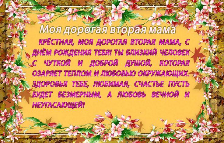 Картинки «С Днем Рождения крестной маме!» (8 фото ...