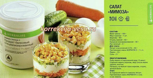 гербалайф рецепты блюд для похудения: 14 тыс изображений найдено в Яндекс.Картинках