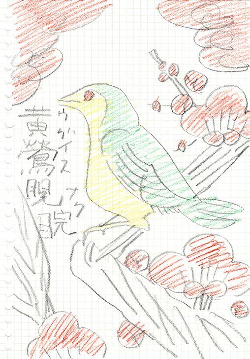 """青春百景→今週のテーマは""""黄鶯睍睆 (うぐいすなく)""""です。 http://seishun100k.tumblr.com"""
