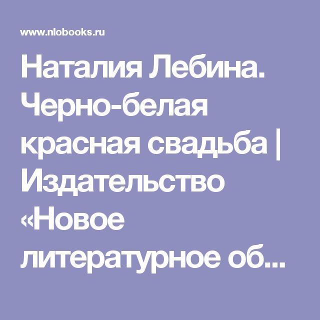Наталия Лебина. Черно-белая красная свадьба   Издательство «Новое литературное обозрение»