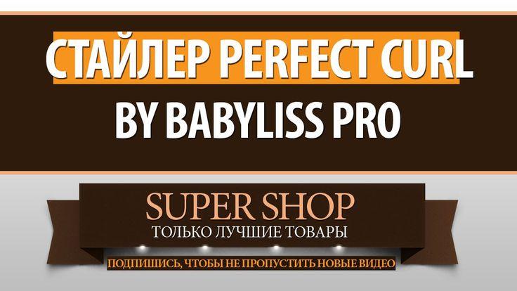 Стайлер Perfect Curl by BaByliss Pro    для автоматического создания лок...