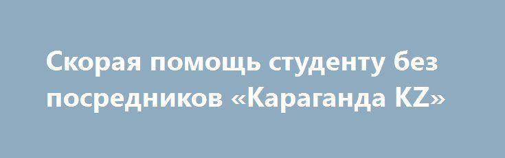 Скорая помощь студенту без посредников «Караганда KZ» http://www.pogruzimvse.ru/doska70/?adv_id=535  Срочно, качественно, недорого! Помощь студентам в написании эссе, рефератов, отчетов по практике контрольных, курсовых, дипломных работ по экономическим дисциплинам. не посредник, проверка уникальности, всегда на связи (включая праздники и выходные). БЕЗ ПРЕДОПЛАТ