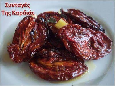 ΣΥΝΤΑΓΕΣ ΤΗΣ ΚΑΡΔΙΑΣ: Λιαστές ντομάτες στον φούρνο - sundried tomatoes made in the oven