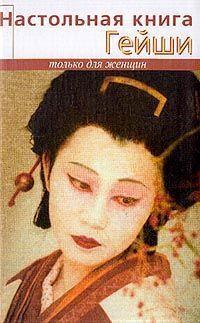 Книга Настольная книга гейши