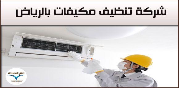 شركة تنظيف مكيفات بالرياض تقدم لكم أحدث وسائل التنظيف الفعالة لكافة أنواع المكيفات المختلفة داخل الرياض وهذا فمع دخول فترة الصيف الجميع يبدأ في استخدام