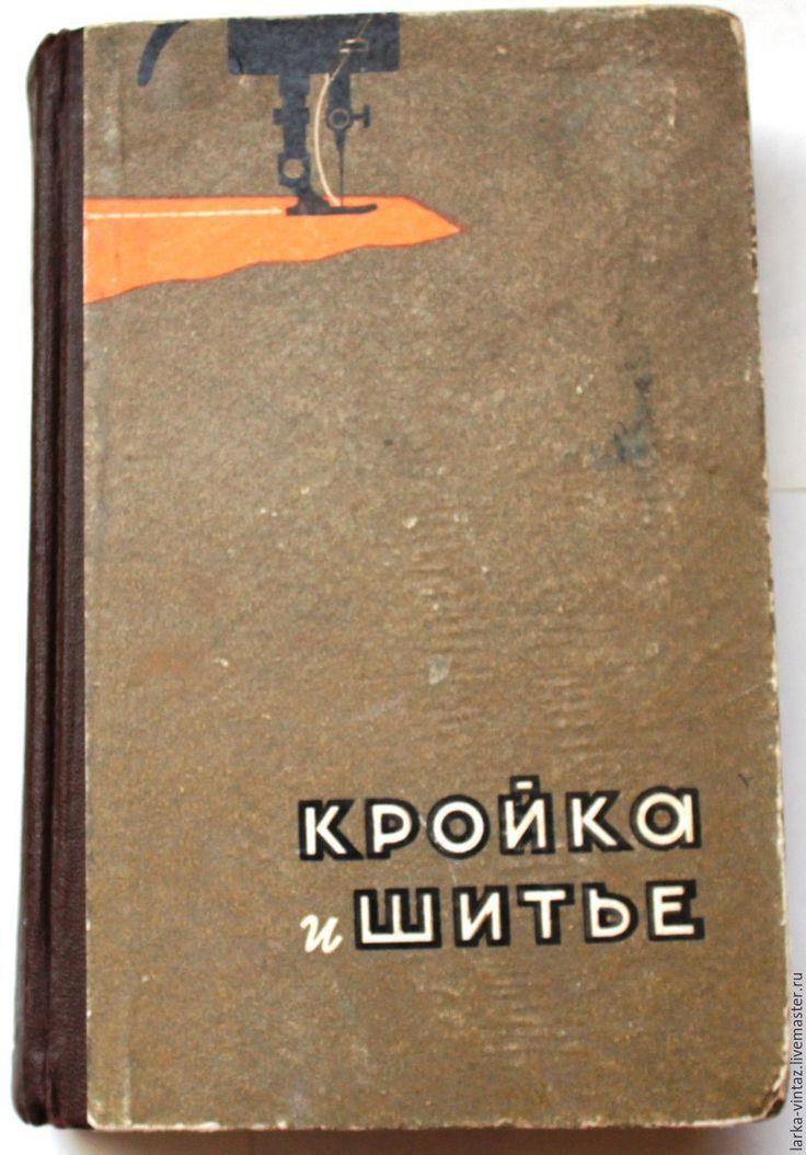 Купить Книга Кройка и шитье 1961 год - хаки, книга по шитью, купить книгу шитье