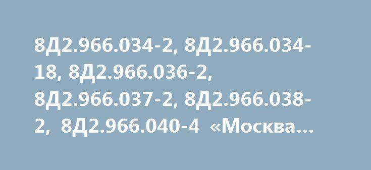 8Д2.966.034-2, 8Д2.966.034-18, 8Д2.966.036-2, 8Д2.966.037-2, 8Д2.966.038-2, 8Д2.966.040-4 «Москва RU» http://www.mostransregion.ru/d_001/?adv_id=24425  Реализуем, продаём, предлагаем: 8Д2.966.034-2; 8Д2.966.034-4; 8Д2.966.034-6; 8Д2.966.034-8; 8Д2.966.034-10; 8Д2.966.034-12; 8Д2.966.034-13; 8Д2.966.034-17; 8Д2.966.034-18; 8Д2.966.036-2; 8Д2.966.037-2; 8Д2.966.038-2; 8Д2.966.039-2; 8Д2.966.040-2; 8Д2.966.040-4; 8Д2.966.040-8; 8Д2.966.041-2.   — С хранения, предлагаю новые фильтры: фильтр…