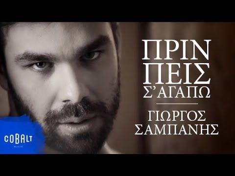 Γιώργος Σαμπάνης - Πριν πεις σ´αγαπώ | Giorgos Sabanis - Prin peis s 'ag...