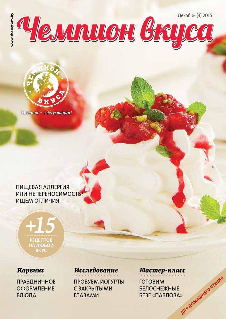 Chv 04 2015  Chempion vkusa #4 кулинарный журнал, Беларусь