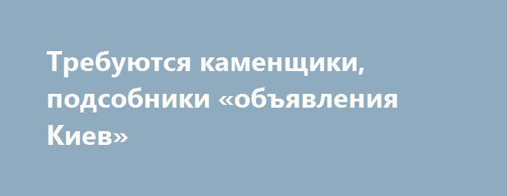 Требуются каменщики, подсобники «объявления Киев» http://www.krok.dn.ua/doska26/?adv_id=2451 На работу требуются: каменщики, подсобники по городам западной Украины, для укладки газобетона. Большие объёмы. Оплата понедельная. {{AutoHashTags}}