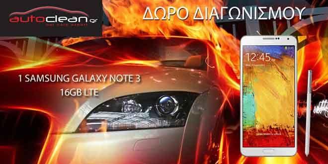 Διαγωνισμός Autoclean με δώρο ένα κινητό Samsung Galaxy Note 3 16GB LTE | ΔΙΑΓΩΝΙΣΜΟΙ e-contest.gr