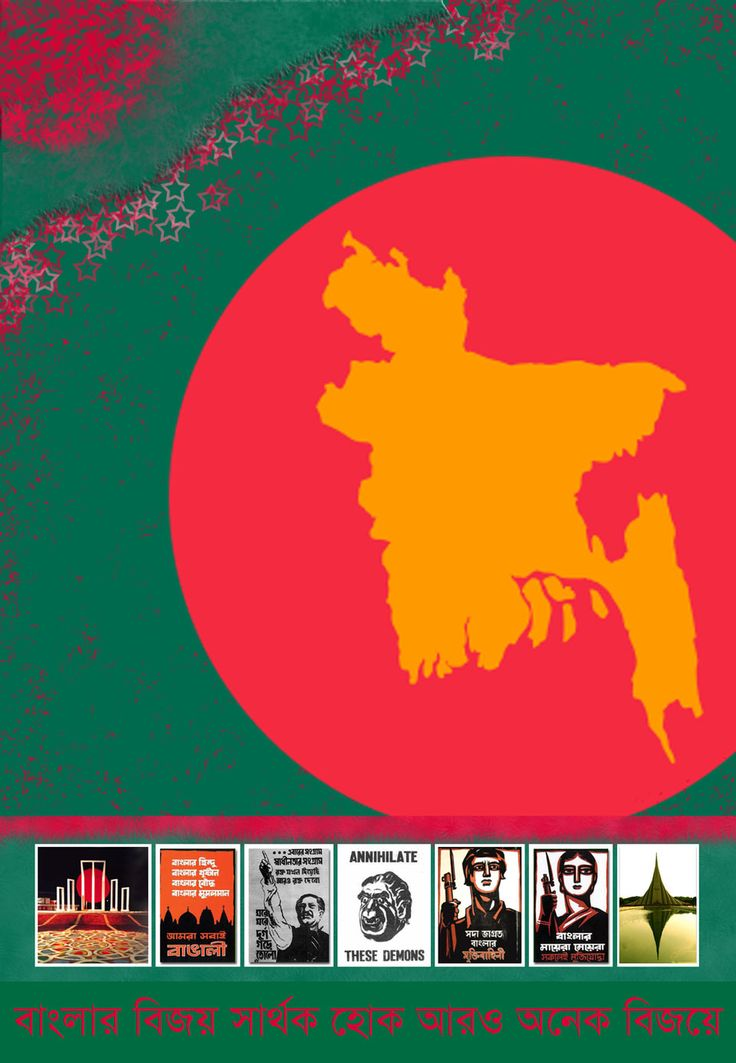 Bijoy Poster (2009) - poster celebrating victory day of ...