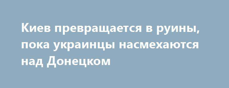 Киев превращается в руины, пока украинцы насмехаются над Донецком https://apral.ru/2017/08/30/kiev-prevrashhaetsya-v-ruiny-poka-ukraintsy-nasmehayutsya-nad-donetskom.html  Киев, Донецк, 30 августа. Корреспонденты Федерального агентства новостей (ФАН) провели одновременную фотосъемку в двух городах, Донецке и Киеве. Это было сделано после того, как в украинских СМИ прошла массированная кампания демонизации Донецка – прифронтового города, который почти ежедневно обстреливает артиллерия ВСУ…