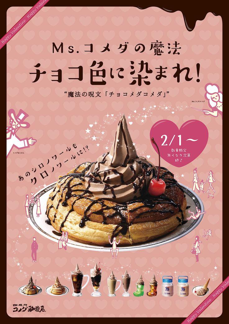 """魔法の呪文は""""チョコメダコメダ"""" 2/1(月)から「チョコ色に染まれ!コメダのチョコ祭り」を開催致します!"""
