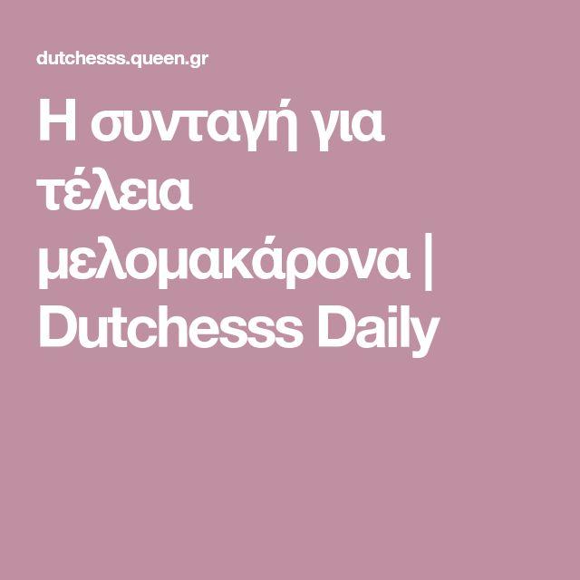 Η συνταγή για τέλεια μελομακάρονα | Dutchesss Daily