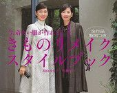 Kimino Remake Stylebook - Japanese Sewing Pattern Book for Women Upcycled Kimono Dress - Coat, Blouse, Tunic - Easy Sewing Tutorials - B194