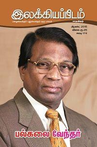 Ilakkiya Peedam - August 2015 - Tamil eMagazine