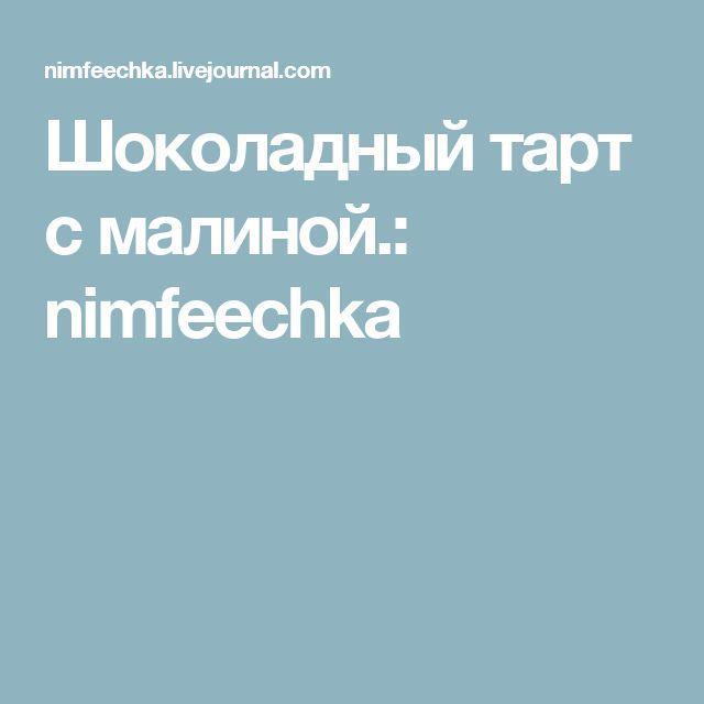 Шоколадный тарт с малиной.: nimfeechka