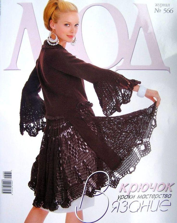Zhurnal Mod 566 Russian Women Journal Crochet Dress Pattern Magazine Free form