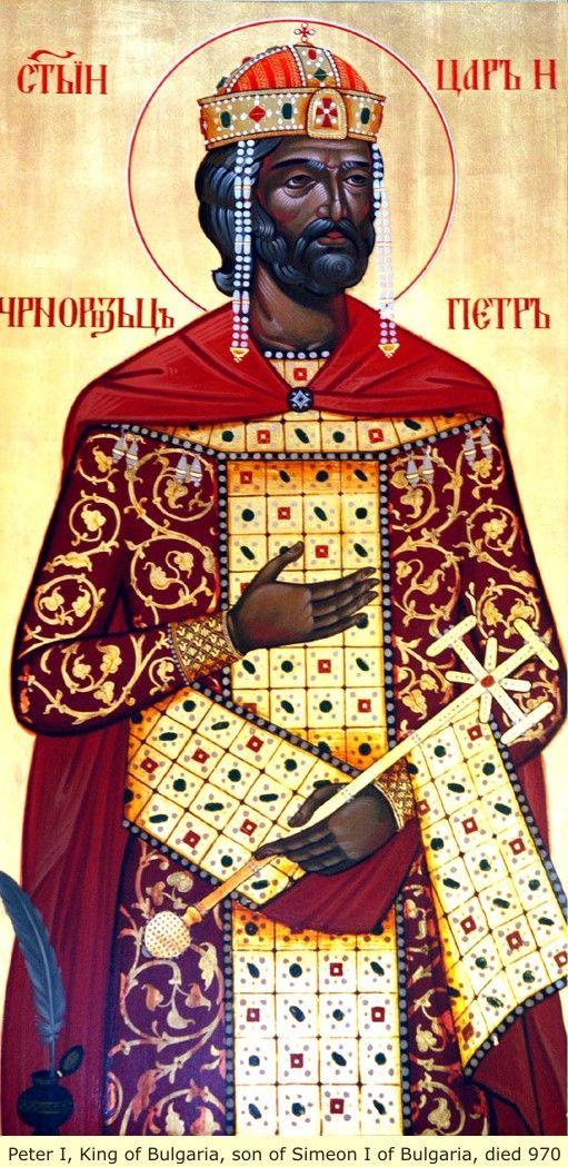St. Peter I, King of Bulgaria (30th January)