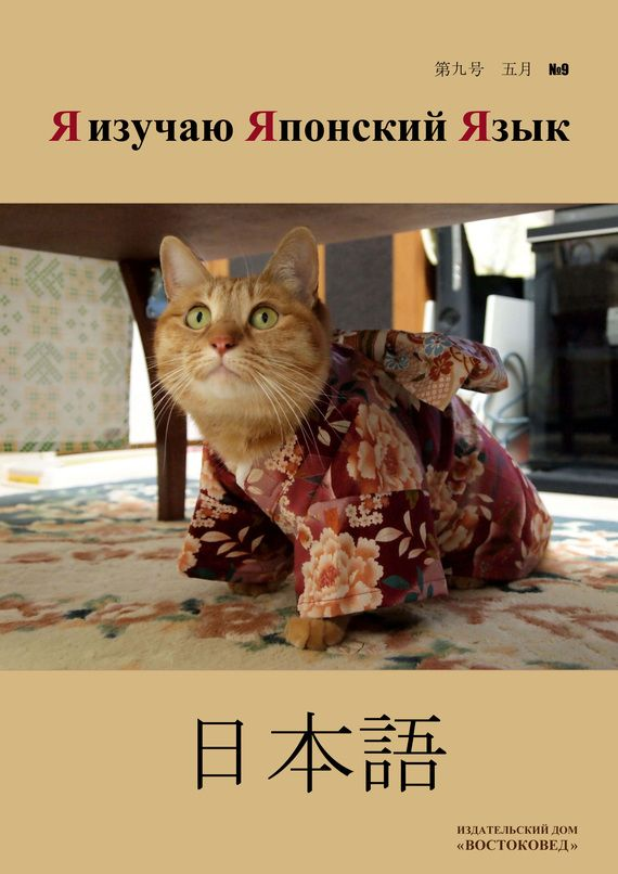 Книжный магазин: Я изучаю Японский Язык №09 . Сумма: 150.00 руб.