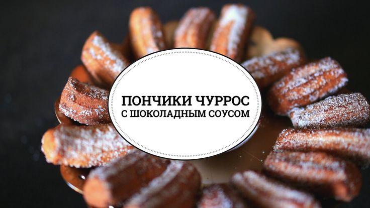 Пончики с шоколадным соусом