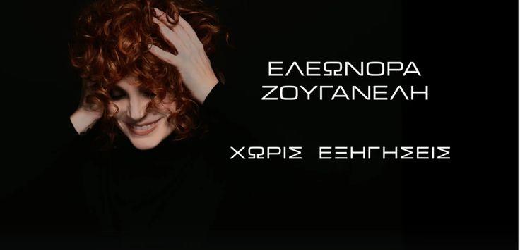 """ΕΛΕΩΝΟΡΑ ΖΟΥΓΑΝΕΛΗ """"ΧΩΡΙΣ ΕΞΗΓΗΣΕΙΣ"""" • Από 7 Ιανουαρίου και για τέσσερα Σάββατα στο Fix Factory of Sound στη Θεσσαλονίκη • Από 11 Φεβρουαρίου και για έξι Σάββατα στο Άνοδος Live Stage στην Αθήνα! #eleonorazouganeli #eleonorazouganelh #zouganeli #zouganelh #zoyganeli #zoyganelh #elews #elewsofficial #elewsofficialfanclub #fanclub"""