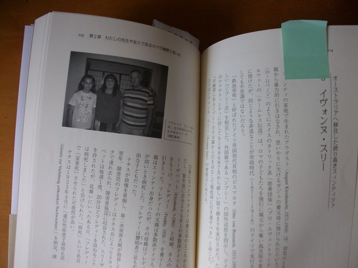 Pages from the book Roma, written by Professor Martin Kaneko
