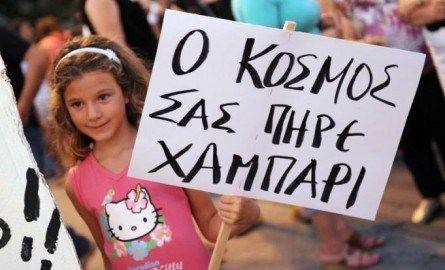 """Ανοιχτή επιστολή από μία περήφανη ελληνίδα και κρητικιά μετανάστρια και μάνα στον πρωθυπουργό Σαμαρά που χαρακτήρισε τα παιδιά μας """"θρασίμια"""""""