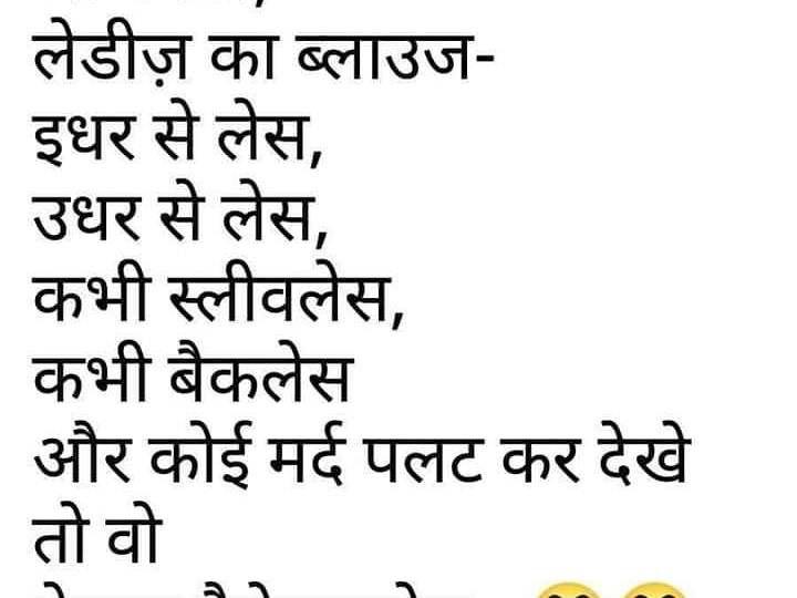 100 Very Funny Whatsapp Jokes Download New Whatsapp Jokes Download Visit To Read Full Jokes Baba Ki Nagri Very Funny Jokes Funny Joke Quote Jokes Quotes