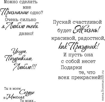 Сделаны своими, надписи на открытках ручной работы как сделать