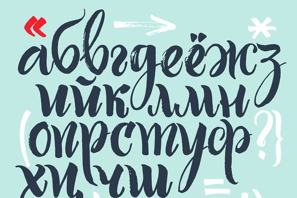 Cyrillic calligraphic alphabet - Illustrations - 1