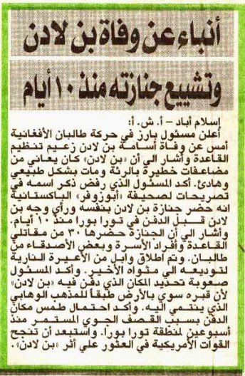 This article was first published by GR on November 21st 2013 A Funeral Notice for Osama bin Laden was published on December 26, 2001, in the Egyptian newspaper al-Ward. An English translation is pr...