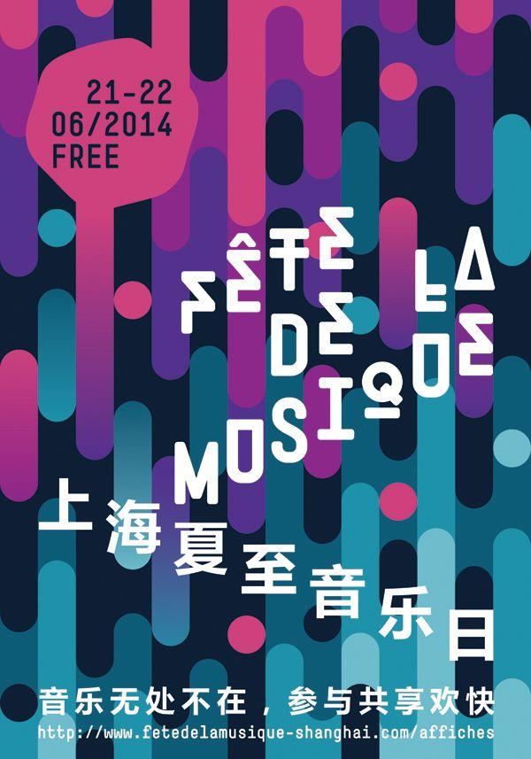FÊTE DE LA MUSIQUE - SHANGHAI by Matthieu Cordier, via Behance
