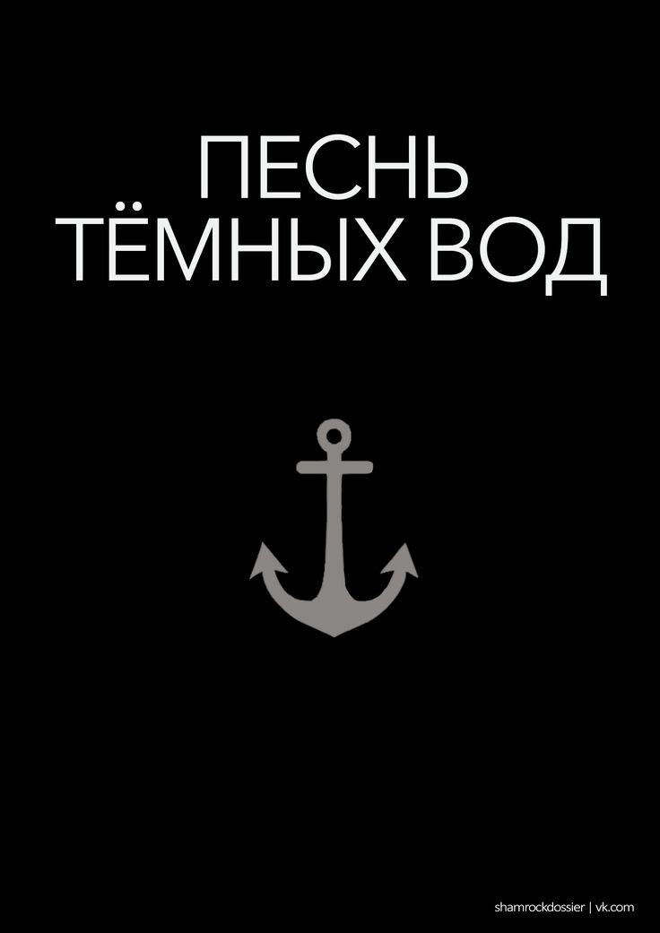 #НэнсиДрю #ПесньТемныхВод