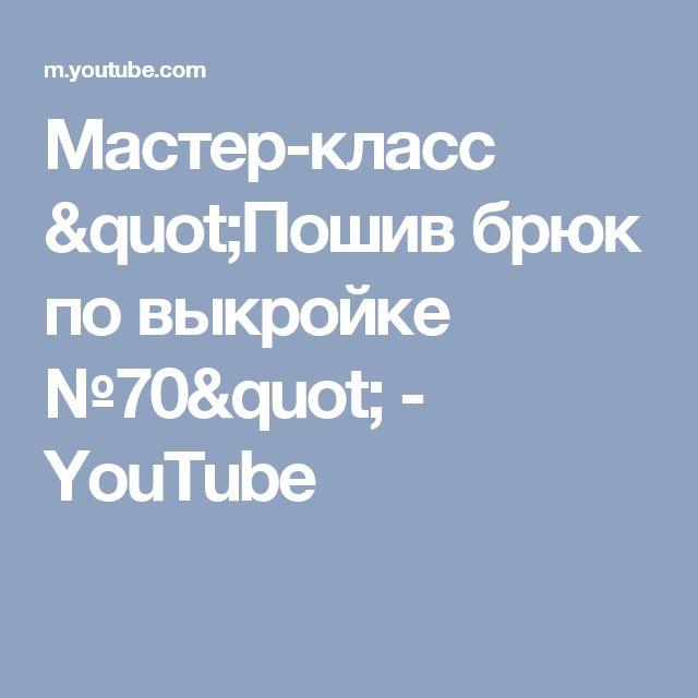 "Мастер-класс ""Пошив брюк по выкройке №70"" - YouTube"