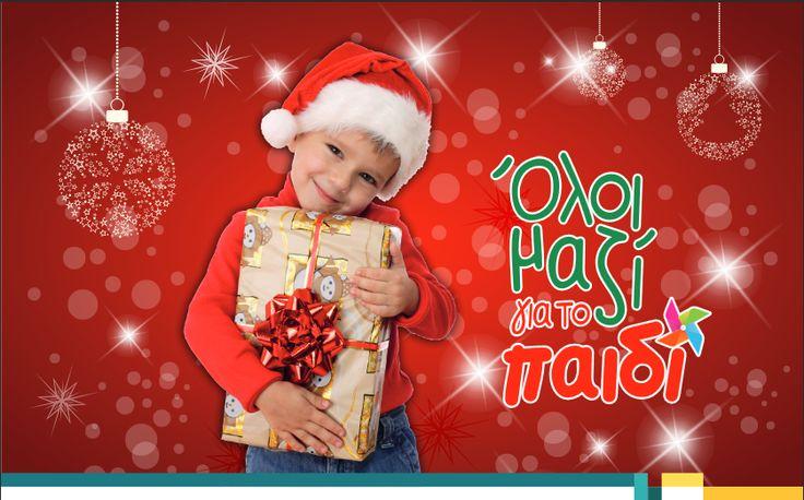 Φέτος τα Χριστούγεννα γίνε και εσύ Αϊ-Βασίλης!