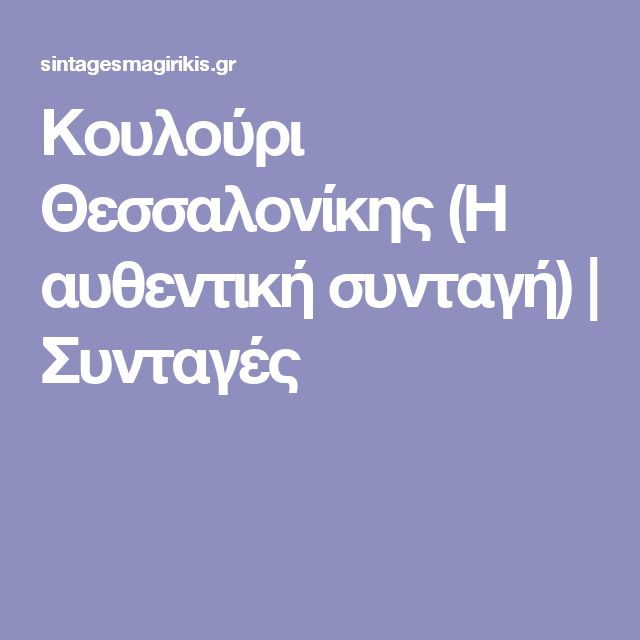 Κουλούρι Θεσσαλονίκης (Η αυθεντική συνταγή) | Συνταγές