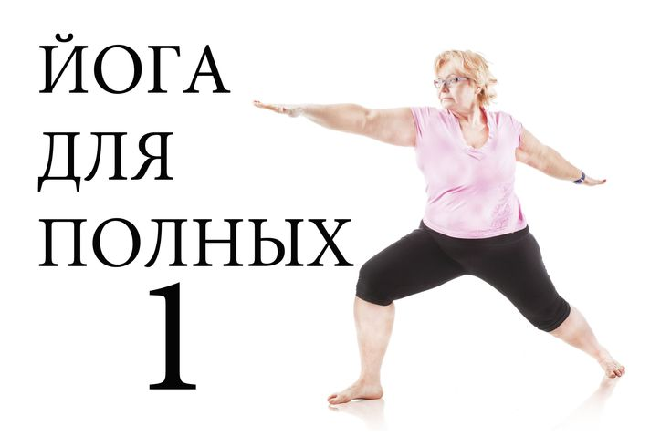 Йога для полных №1. Тадасана. Татьяна Мыскина. Телеканал ЖИВИ!