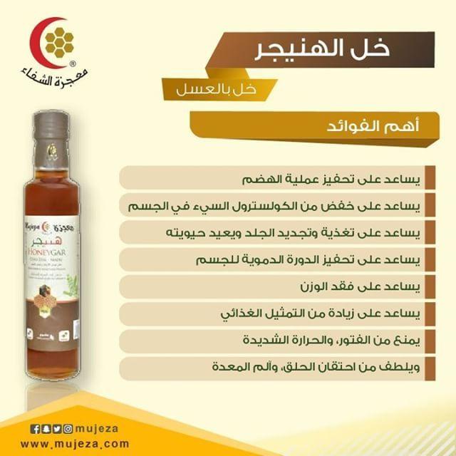 خل الهنيجر مزيج مميز من خل التفاح بالعسل وله فوائد عديدة اهمها يساعد على تحفيز عملية الهضم يخفض من الكولسترول السيء في الجسم Medical Information Honey