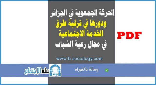 الحركة الجمعویة في الجزائر ودورھا في ترقیة طرق الخدمة الاجتماعیة في مجال رعیة الشباب Pdf Blog Posts Blog Sociology