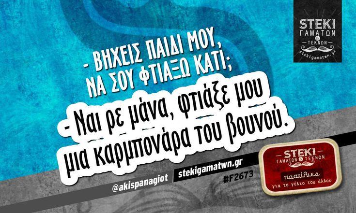 - Βήχεις παιδί μου, να σου φτιάξω κάτι; @akispanagiot - http://stekigamatwn.gr/f2673/