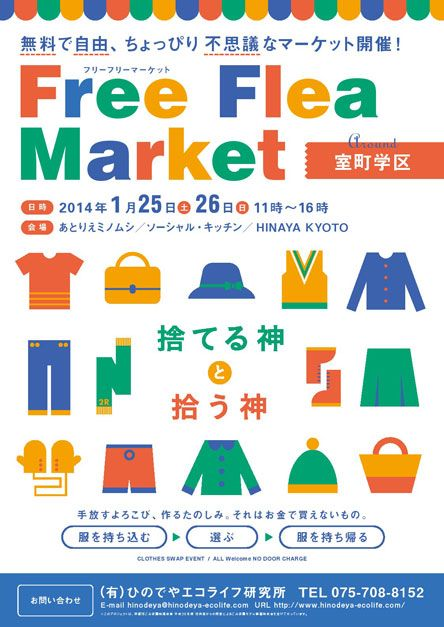 14 Best Flea Market Posters Images On Pinterest Design Posters