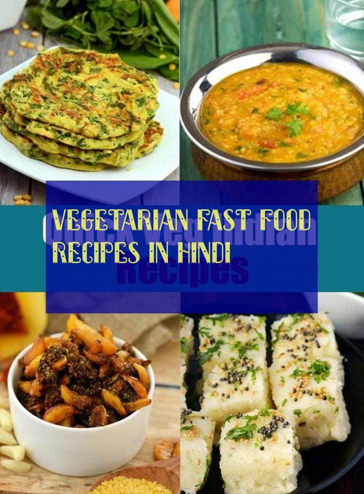 Vegetarische Fast Food Rezepte In 45db460eac5297 Indian Food Recipes Veg Recipes Easy Chicken Dinner Recipes