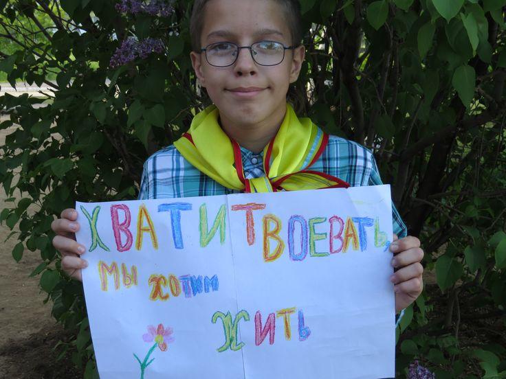 Российские школьники против войны  !