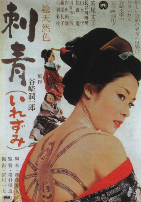 Irezumi - 入れ墨  Japanese movie poster.