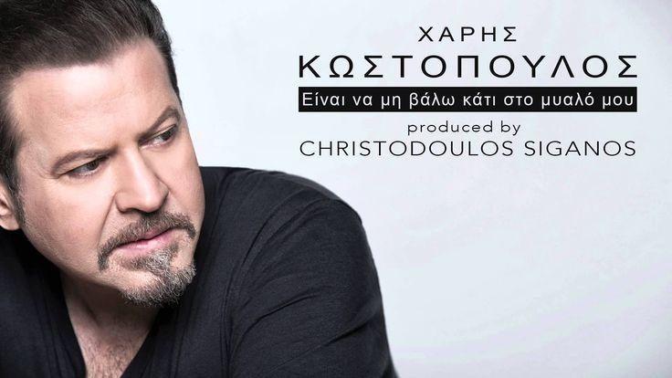 Χάρης Κωστόπουλος - Είναι να μη βάλω κάτι στο μυαλό μου - Official Audio...
