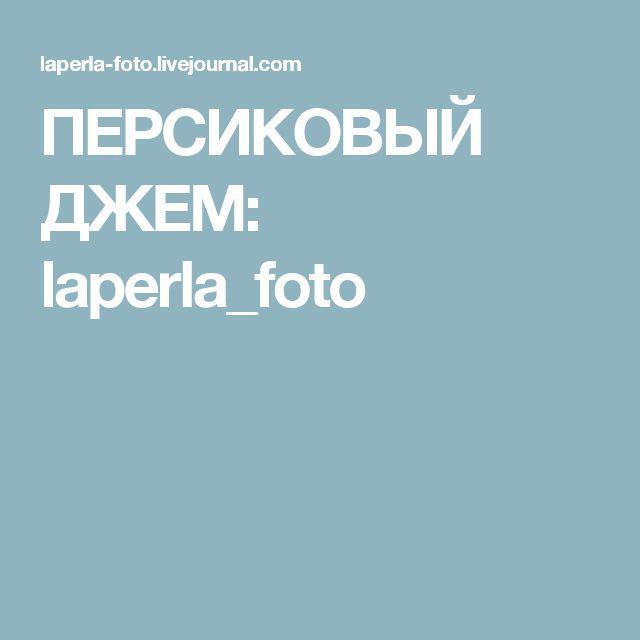 ПЕРСИКОВЫЙ ДЖЕМ: laperla_foto